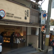 Gift shop, Higashiyama, Kyoto by Lazaro Lazo